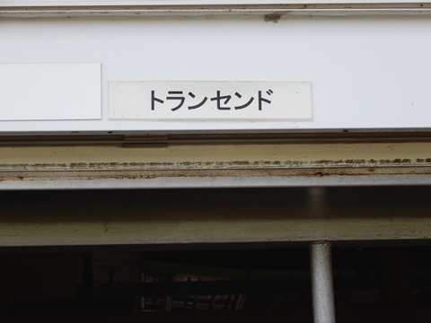 DSCN1641_480.JPG