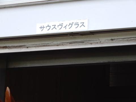 DSCN1661_480.JPG