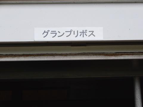 DSCN1707_480.JPG