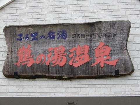 DSCN1915_480.JPG