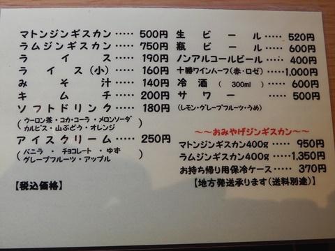 DSCN3254_480.JPG